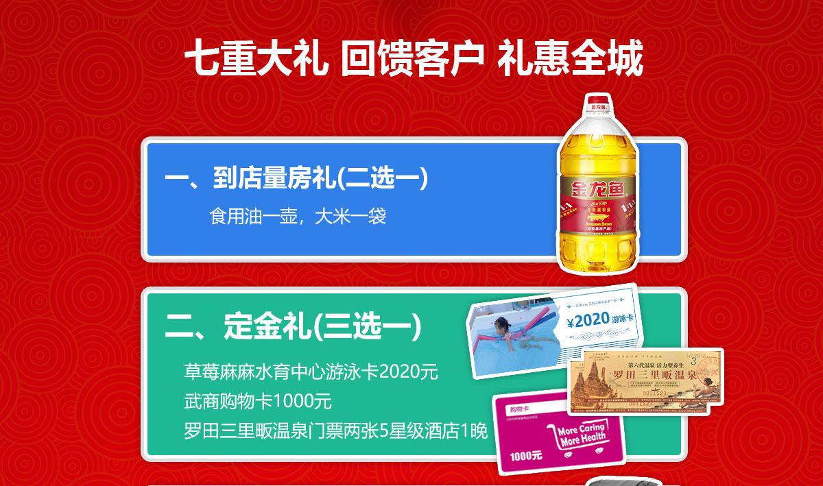 湖北广缘装饰18周年庆双12感恩回馈活动