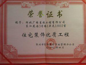 广缘装饰公司荣获住宅装饰优质工程奖项