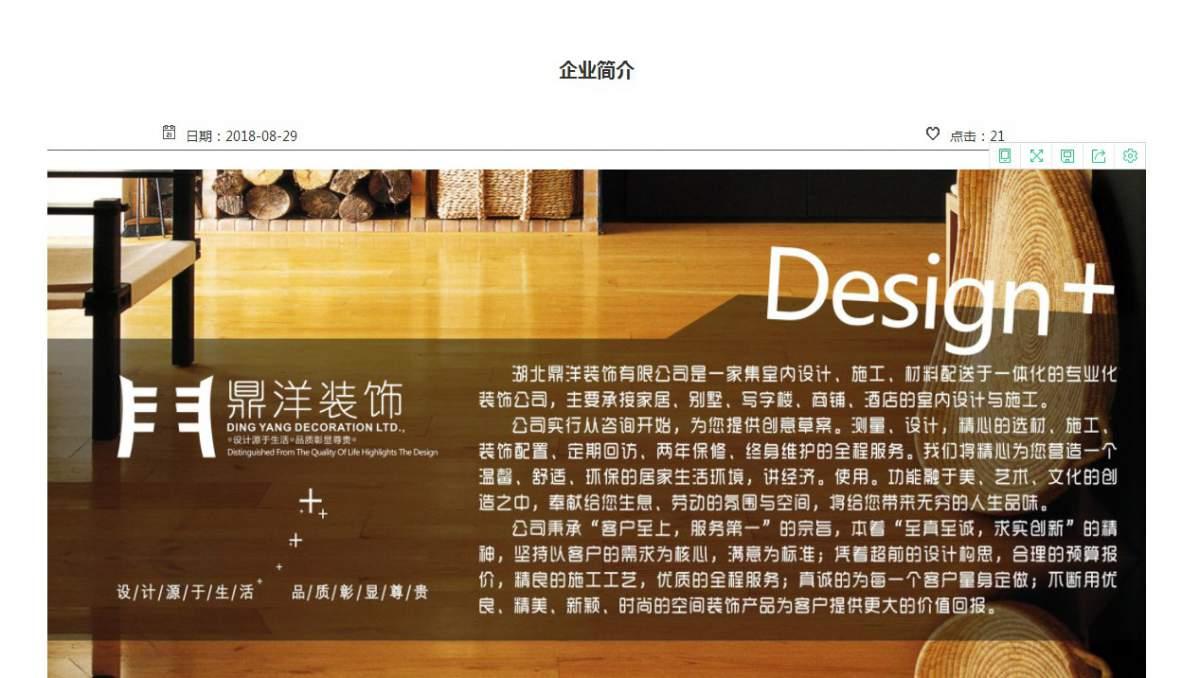 热烈祝贺湖北鼎洋装饰2019新版网站上线了!