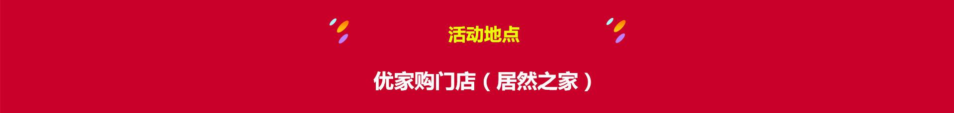 龍劍攜手優家購專場活動政策