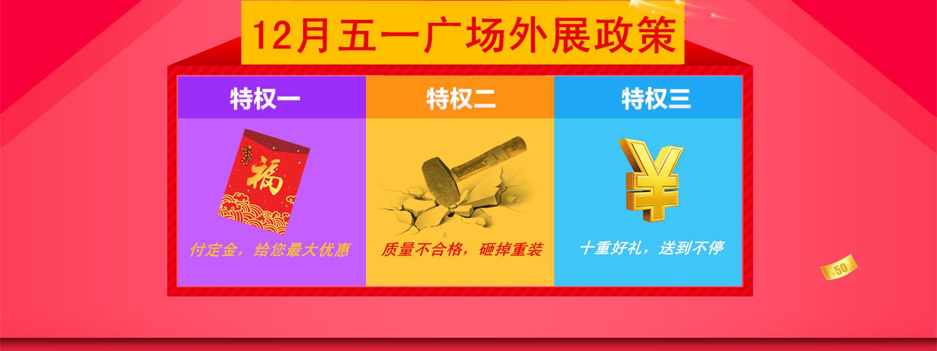 龍劍裝飾12月五一廣場外展政策