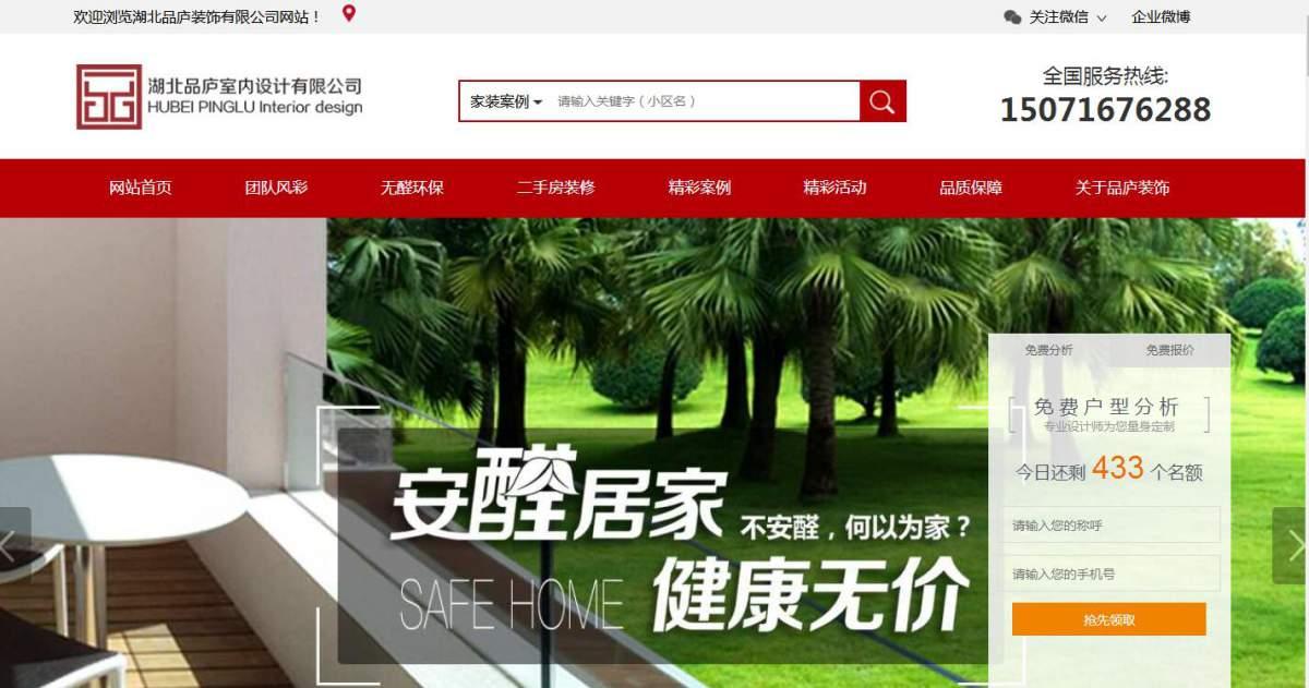 恭喜湖北品庐装饰新版网站上线了!