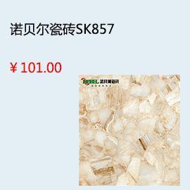 邢臺廣陶瓷磚