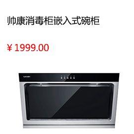 邢臺Sacon/帥康 ZTD100K-K3 紫外線臭氧殺菌消毒柜嵌入式碗柜熱風烘干