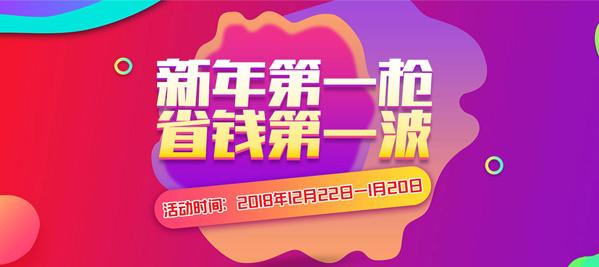 邯郸市活动新年第一抢——省钱第一波