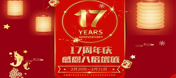 邯郸市活动17周年庆——感恩八倍值