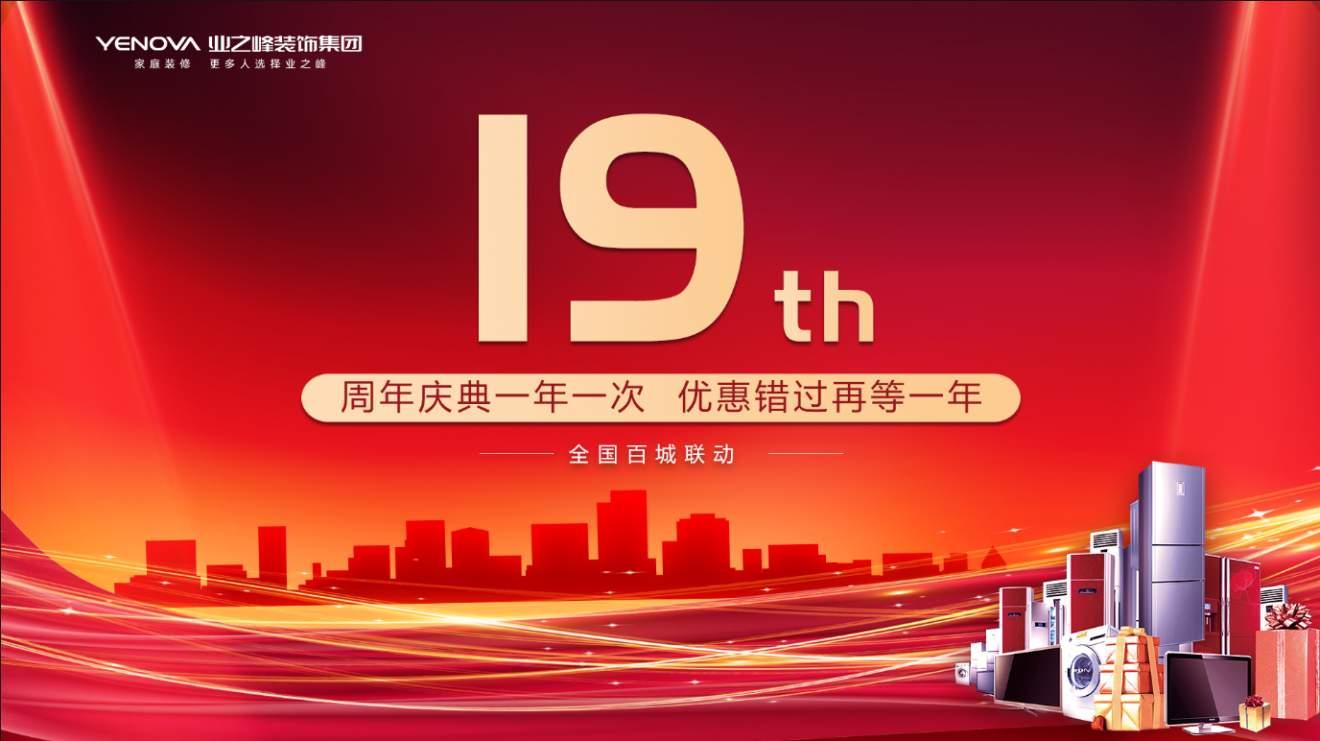 邯郸活动业之峰装饰邯郸公司《19周年庆》——九重保障、交定金送健康大礼