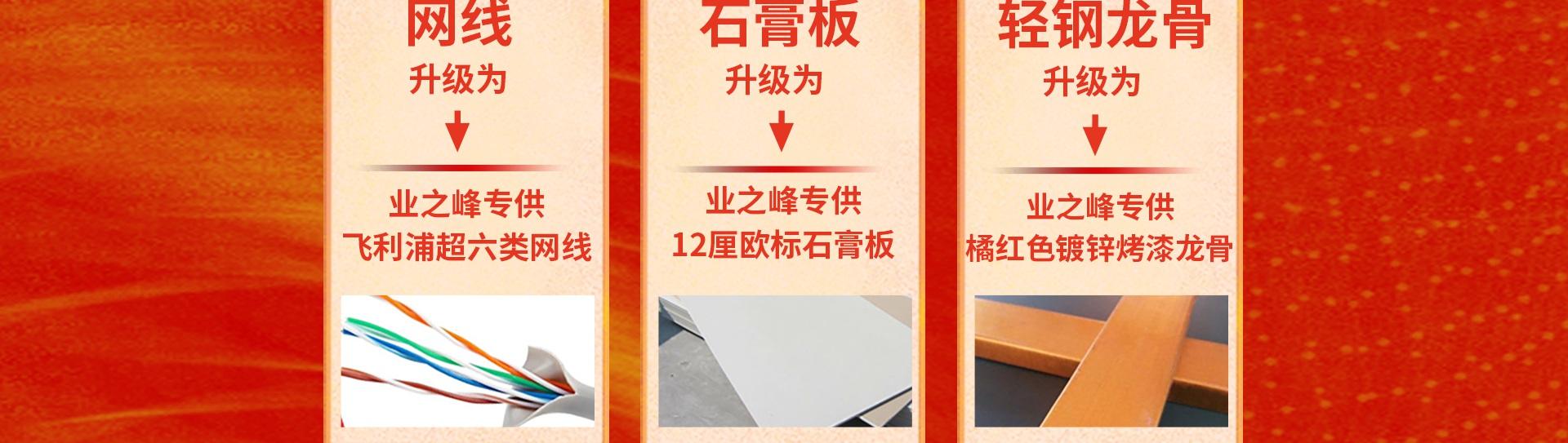 业之峰装饰邯郸公司《19周年庆》——九重保障、交定金送健康大礼
