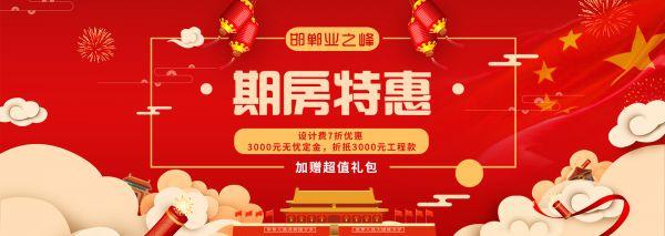 邯郸市活动邯郸业之峰期房特惠火热进行中....