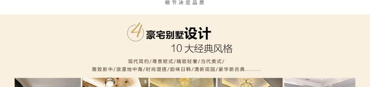 豪宅別墅設計10大經典風格,現代簡約/尊貴歐式
