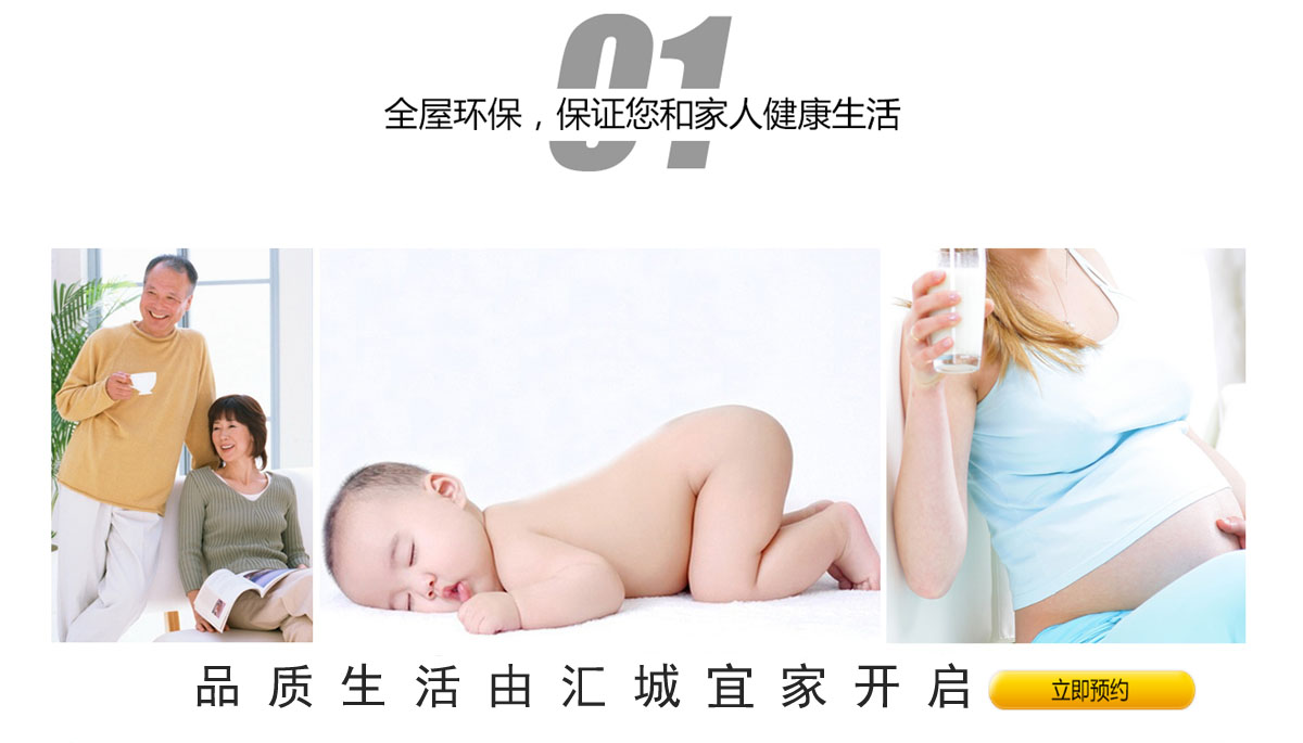 1.全屋環保,保證您和家人的健康生活