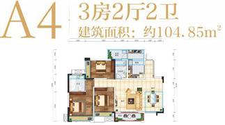 绵阳装修方案绵阳长虹天樾户型A4户型3室2厅2卫-104.85㎡