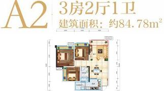 绵阳装修方案绵阳长虹天樾户型A2户型3室2厅1卫-84.78㎡