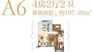 绵阳装修方案绵阳长虹天樾户型A6户型4室2厅2卫-107.26㎡
