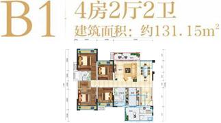 绵阳装修方案绵阳长虹天樾户型B1户型4室2厅2卫-131.15㎡