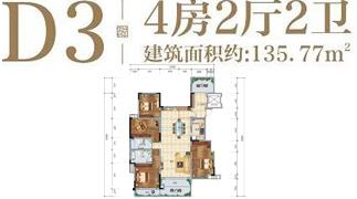 绵阳装修方案绵阳长虹天樾户型D3户型4室2厅2卫-135.77㎡