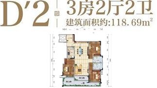 绵阳装修方案绵阳长虹天樾户型D-2户型3室2厅2卫-118.69㎡