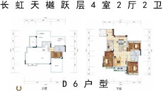 绵阳装修方案绵阳长虹天樾跃层户型D6户型4室2厅2卫-139.81㎡
