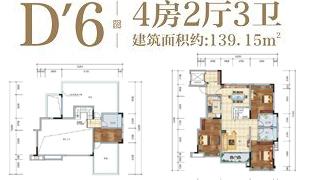 绵阳装修方案绵阳长虹天樾跃层户型D-6户型4室2厅3卫-139.15㎡