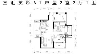 綿陽裝修方案綿陽三匯英郡A1戶型圖2室2廳1衛-77.96㎡