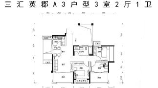 綿陽裝修方案綿陽三匯英郡A3戶型圖3室2廳1衛-89.18㎡
