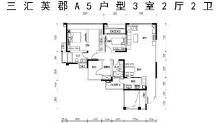 綿陽裝修方案綿陽三匯英郡A5戶型圖3室2廳2衛-126.75㎡