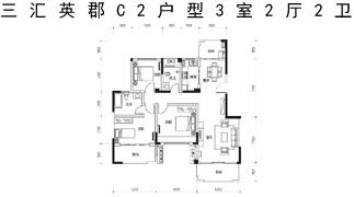 綿陽裝修方案綿陽三匯英郡C2戶型圖3室2廳2衛-121.11㎡