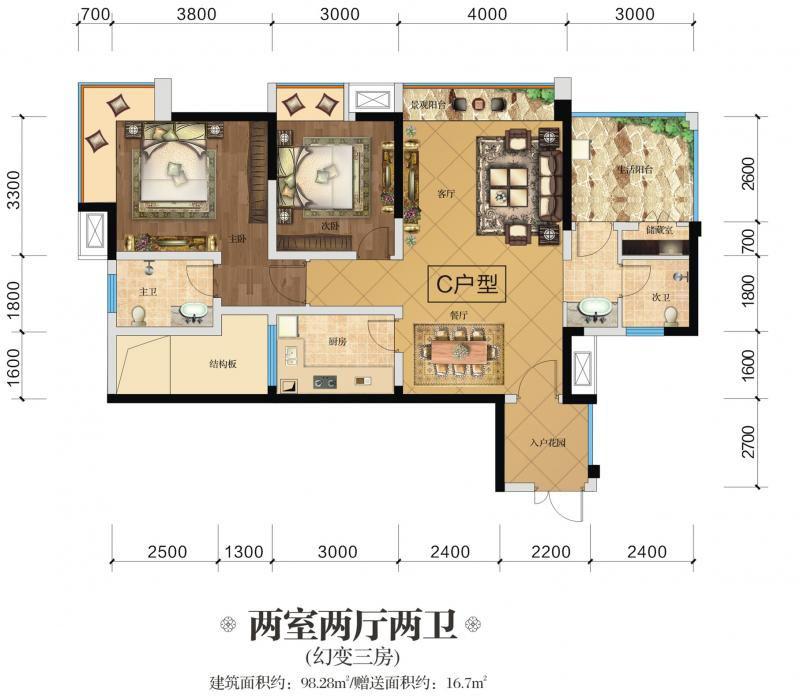 绵阳福德阳光C户型图2室2厅2卫-98.28㎡