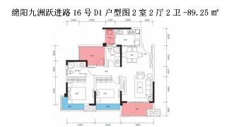 绵阳装修方案绵阳九洲跃进路16号D1户型图2室2厅2卫-89.25㎡
