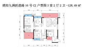 绵阳装修方案绵阳九洲跃进路16号C2户型图3室2厅2卫-128.49㎡