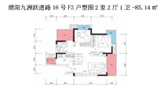 绵阳装修方案绵阳九洲跃进路16号F3户型图2室2厅1卫-85.14㎡