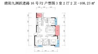 绵阳装修方案绵阳九洲跃进路16号F2户型图3室2厅2卫-108.23㎡