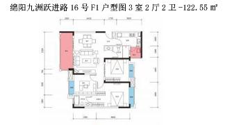 绵阳装修方案绵阳九洲跃进路16号F1户型图3室2厅2卫-122.55㎡