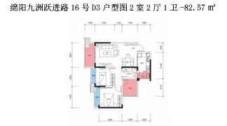 绵阳装修方案绵阳九洲跃进路16号D3户型图2室2厅1卫-82.57㎡