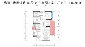 绵阳装修方案绵阳九洲跃进路16号D4户型图3室2厅2卫-116.06㎡