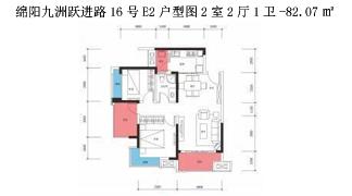 绵阳装修方案绵阳九洲跃进路16号E2户型图2室2厅1卫-82.07㎡