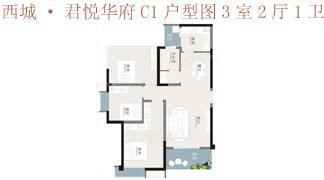 綿陽裝修方案綿陽西城·君悅華府C1戶型圖3室2廳1衛92.17㎡