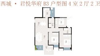 綿陽裝修方案綿陽西城·君悅華府B3戶型圖4室2廳2衛105.67㎡