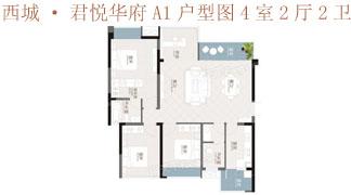 綿陽裝修方案綿陽西城·君悅華府A1戶型圖4室2廳2衛113.78㎡