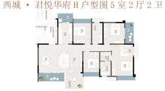 綿陽裝修方案綿陽西城·君悅華府H戶型圖5室2廳2衛155.92㎡