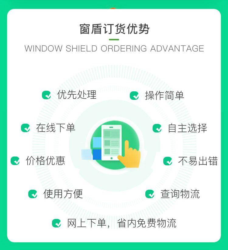 合肥窗盾订单系统