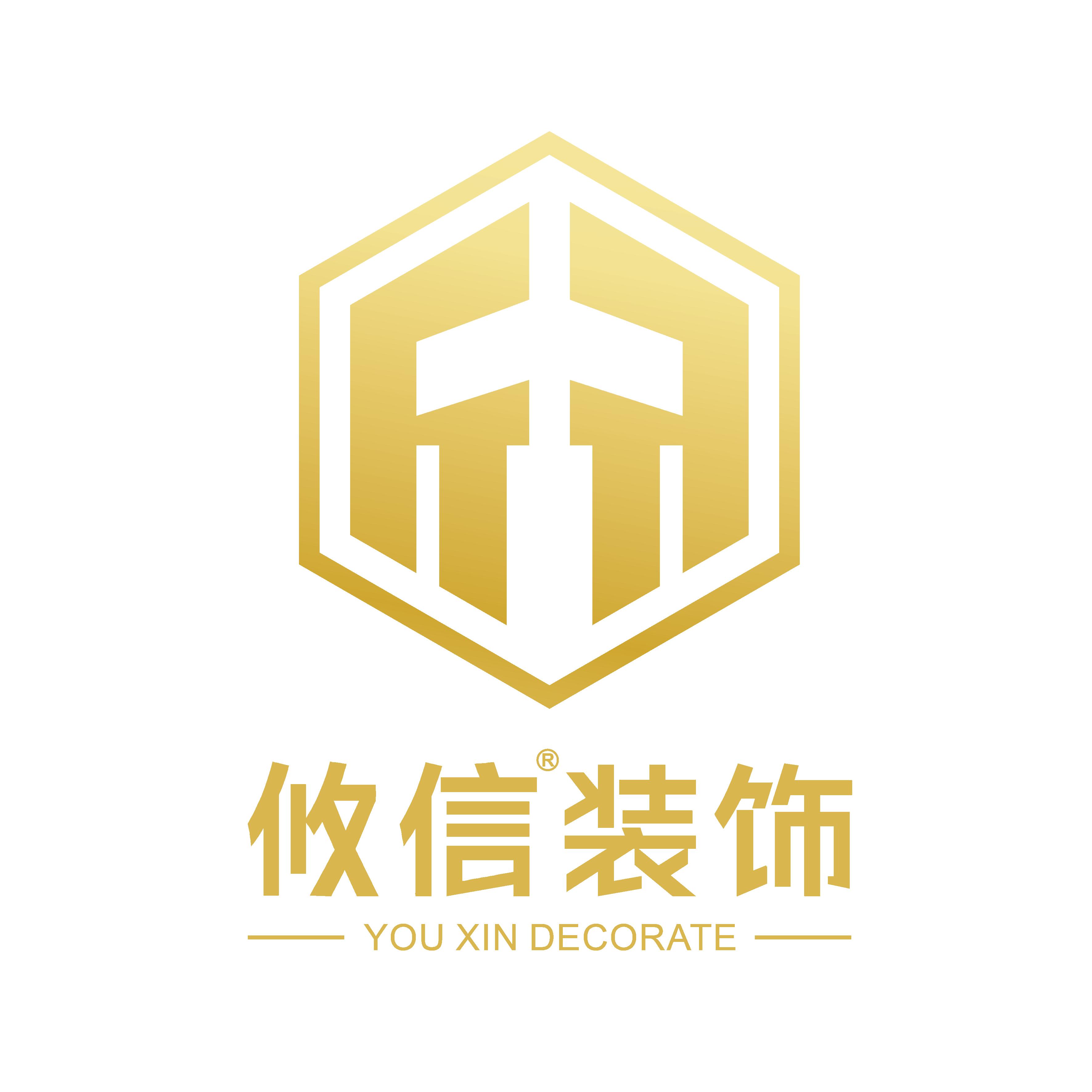 四川自贡富顺攸信艺博品牌大装饰装修公司