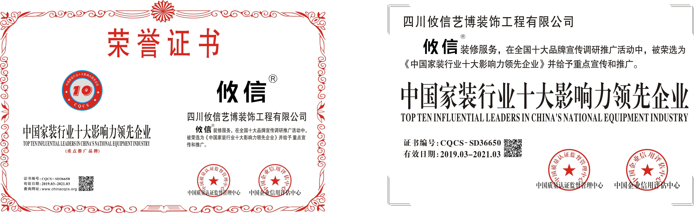 四川泸州合江名邸装饰装修行业十大影响力品牌领先品牌
