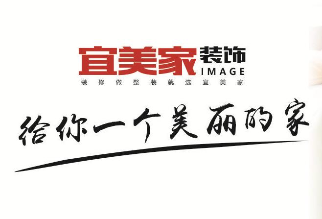 熱烈慶祝德陽宜美家裝飾工程有限公司新版網站上線啦!