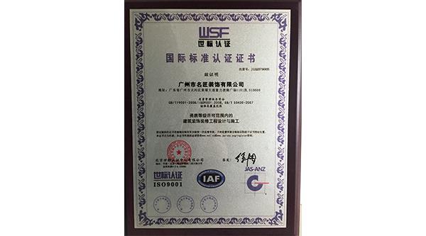世标认证:国际标准认证证书