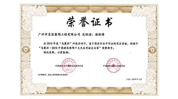 鸟巢杯2010中国建筑装饰十大杰出贡献企业家