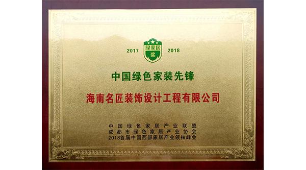 中国绿色家装先锋