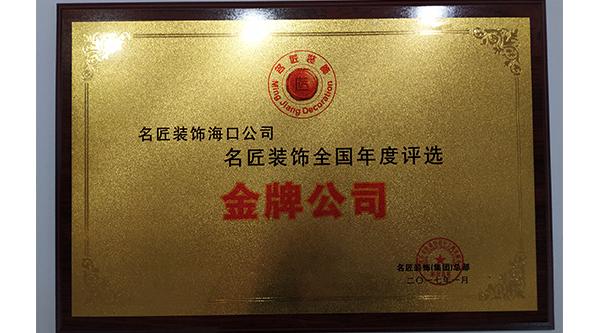 名匠装饰全国年度评选金牌公司