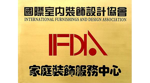 国际室内装饰设计协会家庭装饰服务中心