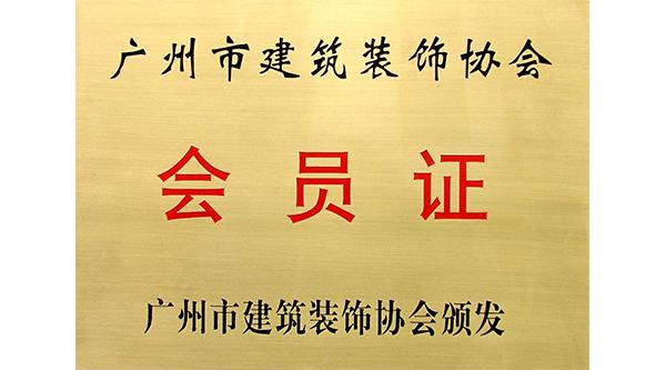 广州市建筑装饰协会会员证